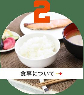 2.食事について